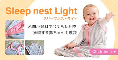 Sleep nest Light スリープネストライト