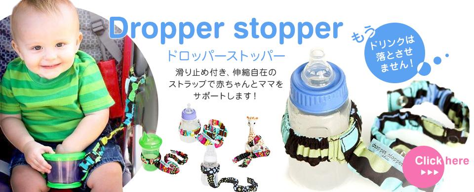 Dropper stopper ドロッパーストッパー