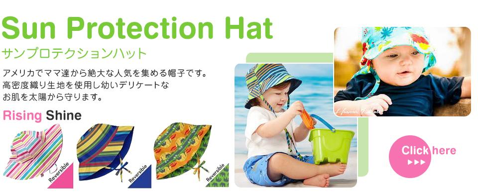Sun Protection Hat サンプロテクションハット