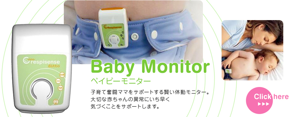 Baby Monitor ベイビーモニター